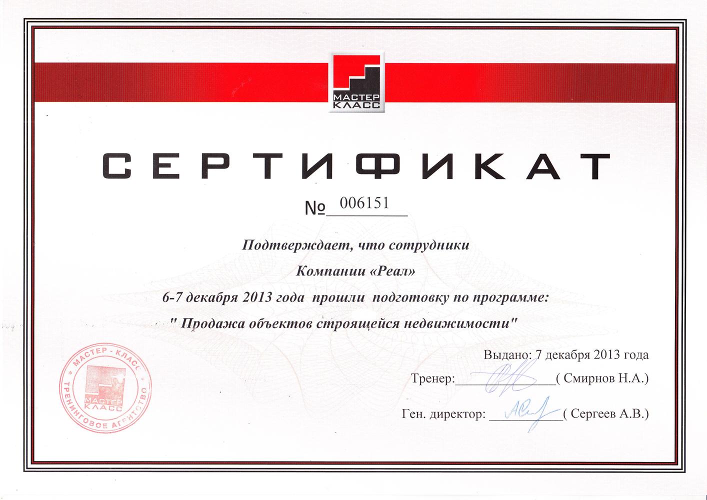 Поздравление по окончании курсов